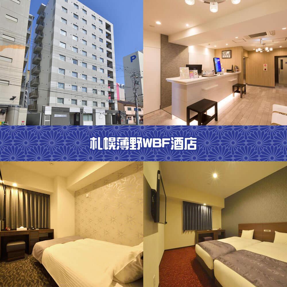 札幌薄野WBF酒店 Hotel WBF Sapporo Susukino