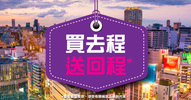 買去程送回程 - HK Express