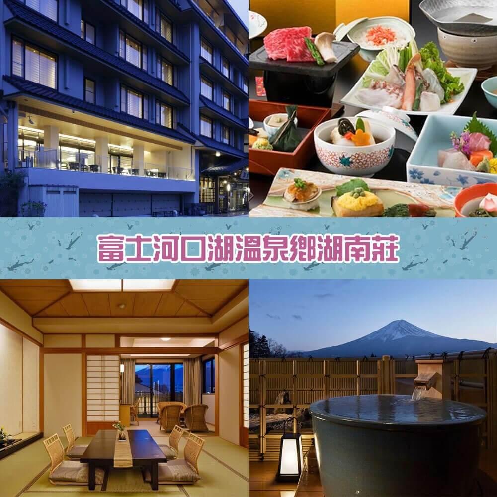 富士河口湖溫泉鄉湖南莊Fuji Kawaguchiko Onsen Konansou