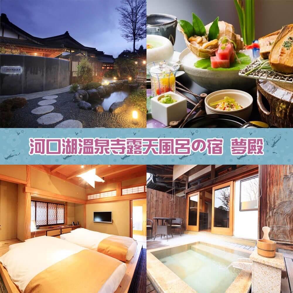 河口湖温泉寺露天風呂の宿 夢殿 Fuji Onsenji Yumedono