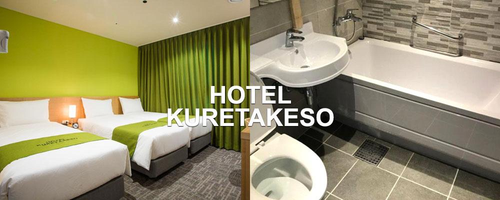 首爾吳竹荘仁寺洞酒店 Hotel Kuretakeso Insadong