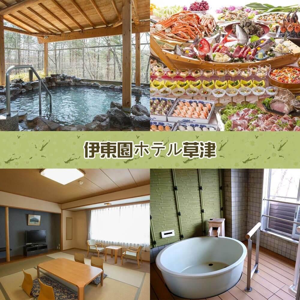 伊東園ホテル草津 Itoen Hotel Kusatsu