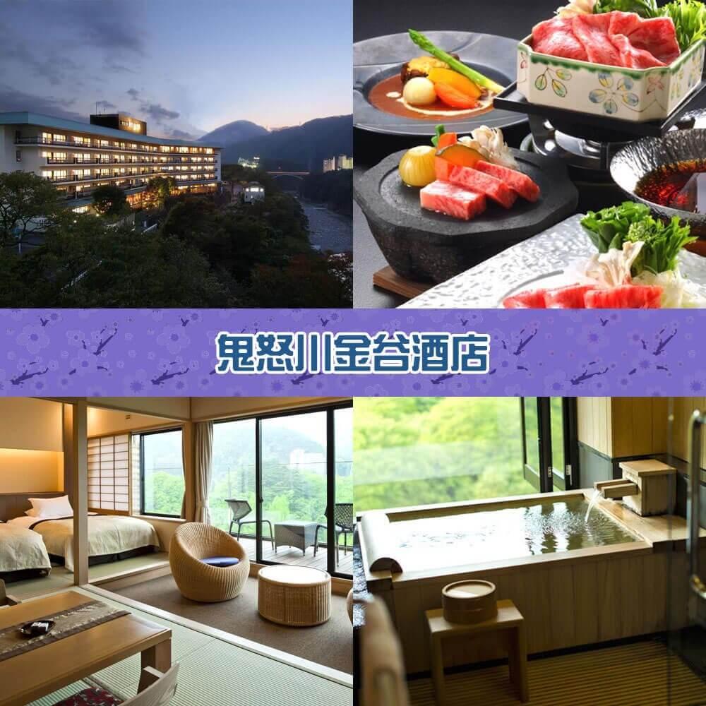 鬼怒川金谷酒店 Kinugawa Kanaya Hotel