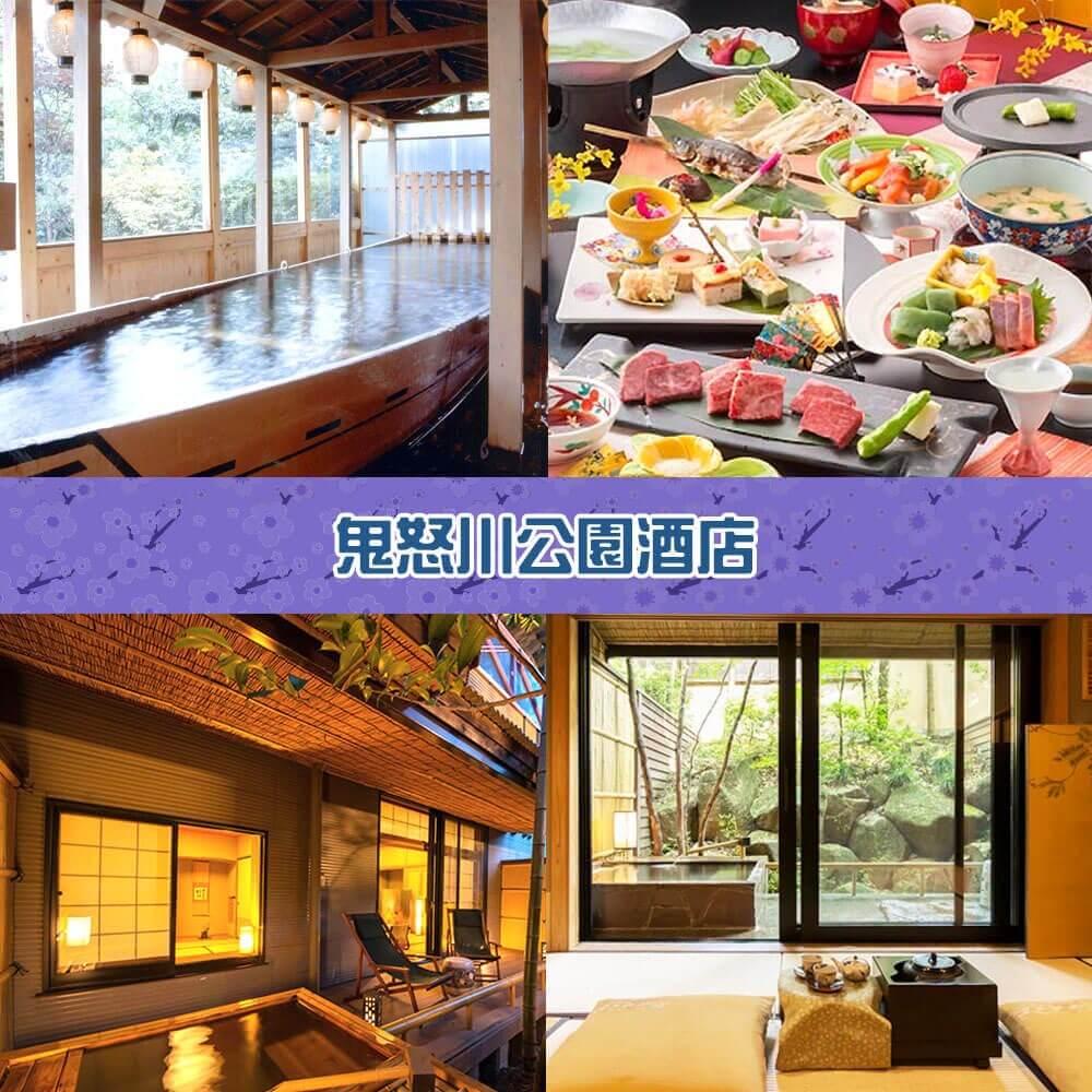 鬼怒川公園酒店 Kinugawa Park Hotels