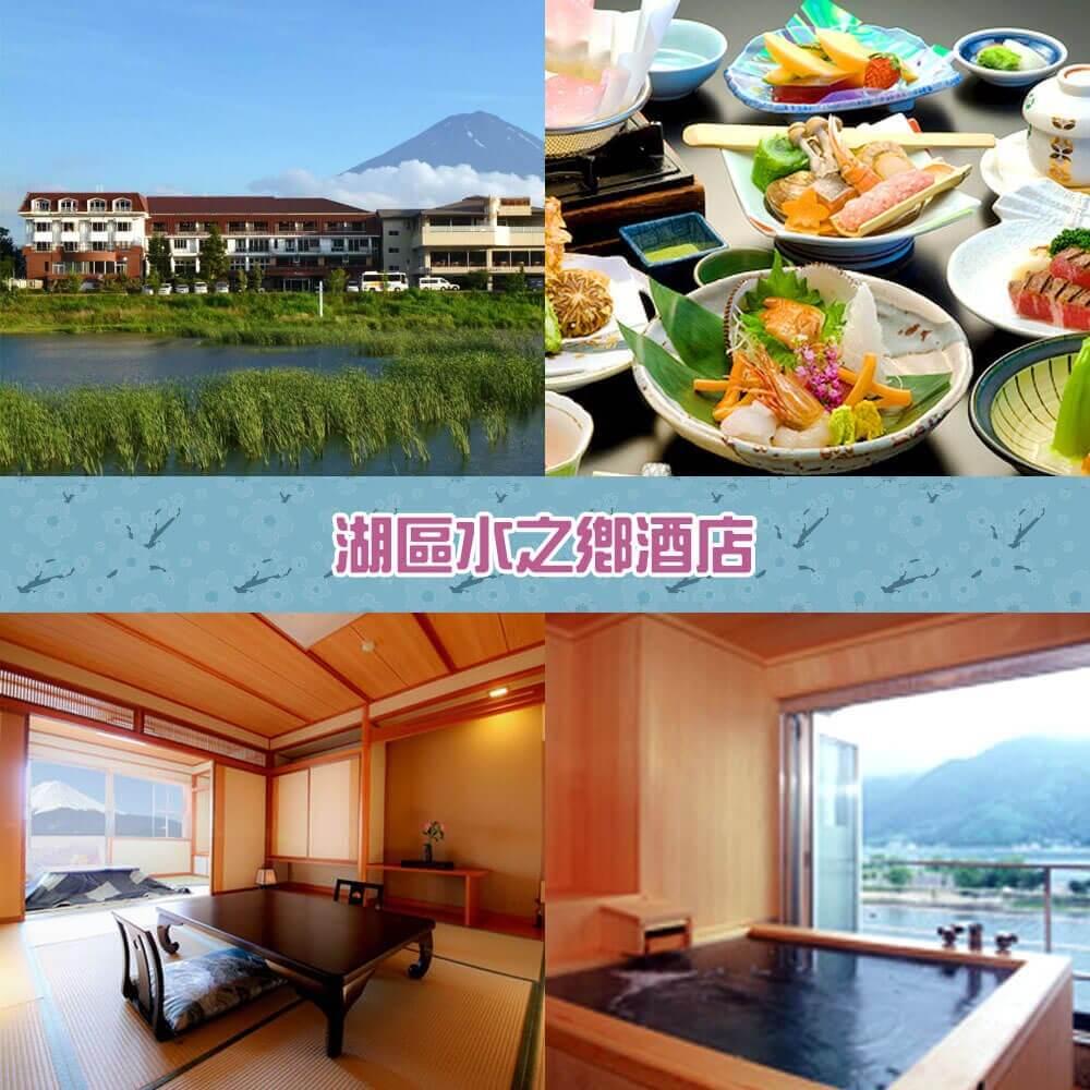 湖區水之鄉酒店 Lakeland Hotel Mizunosato