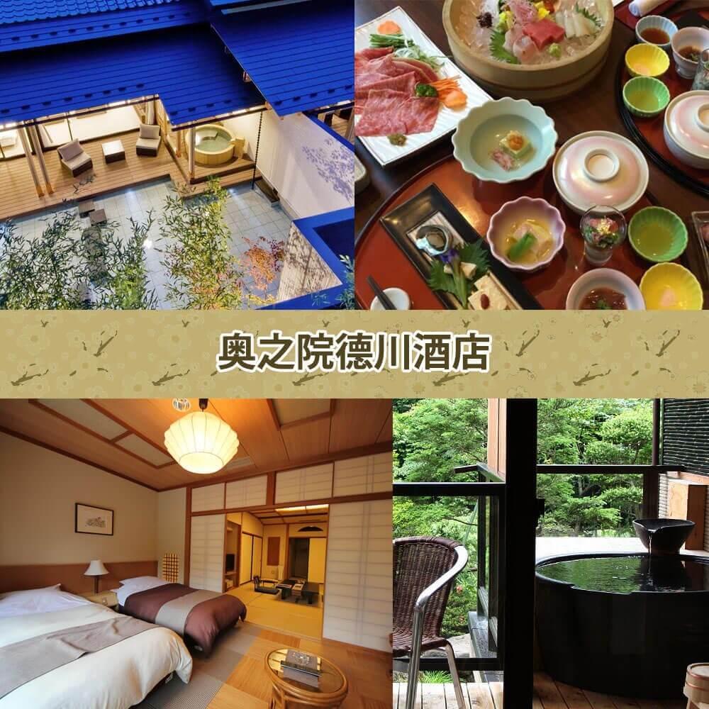 奥之院德川酒店 Okunoin Hotel Tokugawa