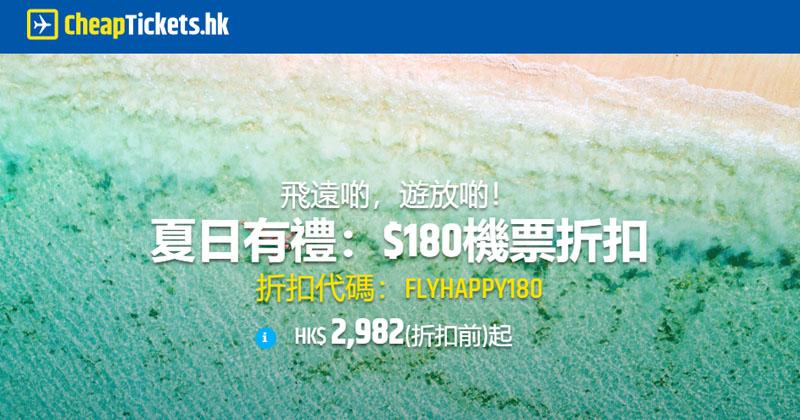 歐美線優惠碼,所有歐美航點減$180,有效至6月30日早上 - CheapTicket.hk