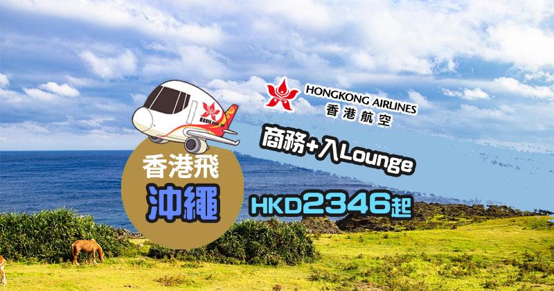 商務+入Lounge!香港飛沖繩商務艙$2,346起,連30kg行李 - 香港航空