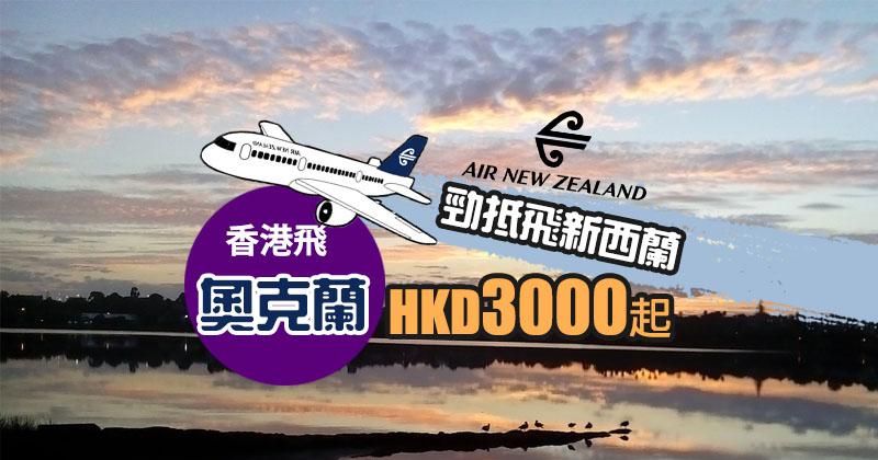 新西蘭勁抵,香港飛奧克蘭$3,000起,8至9月出發 - 新西蘭航空