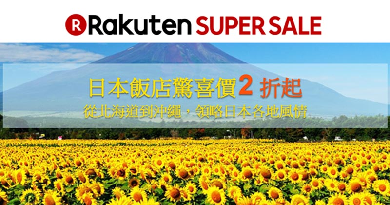 【SuperSale】日本酒店低至2折起,優惠至6月24日 - 樂天旅遊