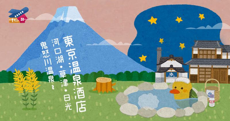 【東京溫泉酒店】河口湖、草津、日光、鬼怒川溫泉 私人風呂推介!