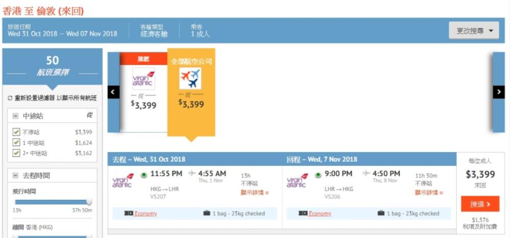 香港飛 倫敦HK$3,399(連稅HK$4,975)