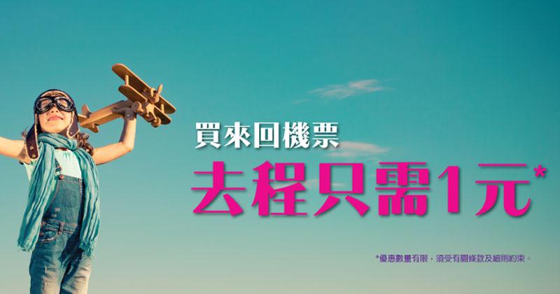 HK Express去程$1