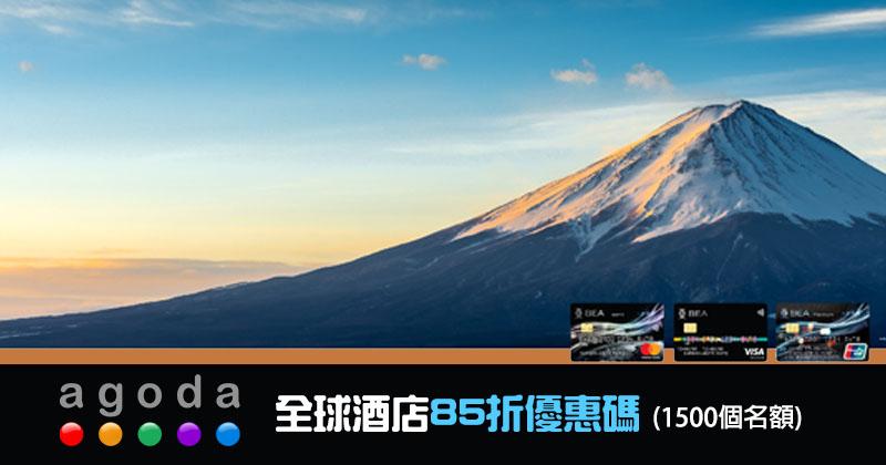 快用!Agoda X 東亞卡 85折【酒店優惠碼】,名額1500個