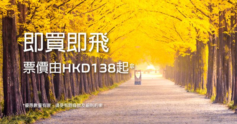 早上9點開即買即飛!台灣$138、越南/泰國/柬埔寨$158、日本/韓國$238起 - HK Express