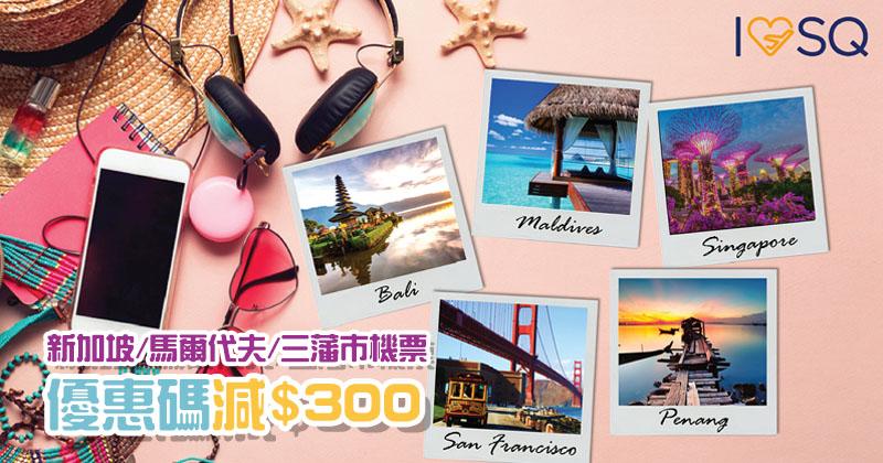 優惠碼減$300,香港飛 新加坡$1100/馬爾代夫$2700/三藩市$3200 - 新加坡航空