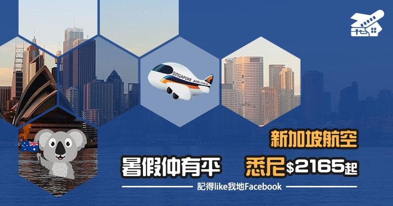 暑假仲有平飛澳洲!香港 飛 悉尼 HK$2,165起,包30kg行李 - 新加坡航空