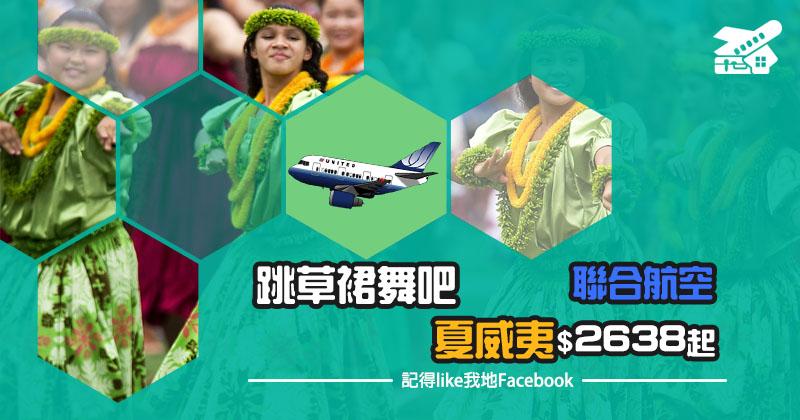 一齊跳草裙舞!香港 飛 夏威夷 $2638起,明年3月前出發 - 聯合航空
