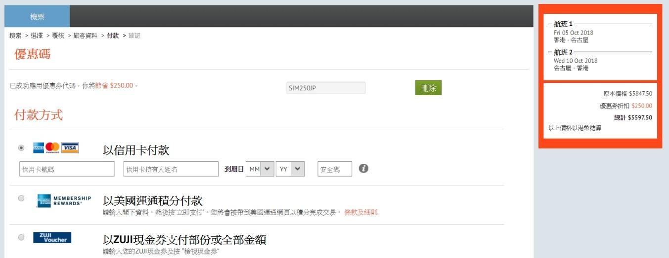 ANA 名古屋2人同行每人HK$2,362起 (連稅HK$2,799)