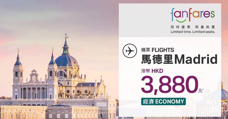 【Fanfares】8月21日早上8時開賣 – 國泰航空 | 港龍航空