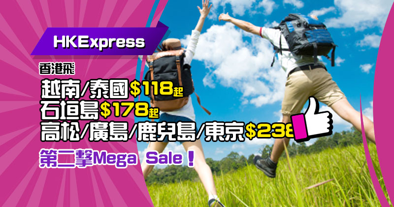 第二擊 Mega Sale!越南/泰國$118、石垣島$178、高松/廣島/鹿兒島/東京$238起 - HK Express