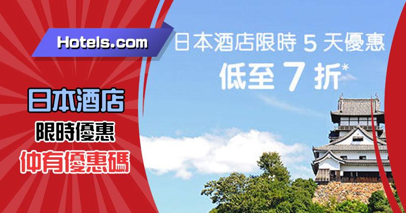 日本酒店限時7折起+ 91折酒店優惠碼,優惠至8月23日 - Hotels .com