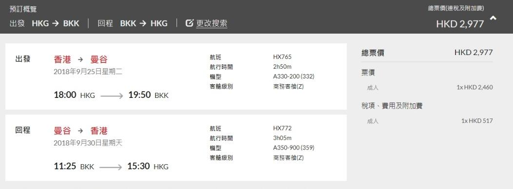香港飛 曼谷HK$2,460起(連稅HK$2,977)
