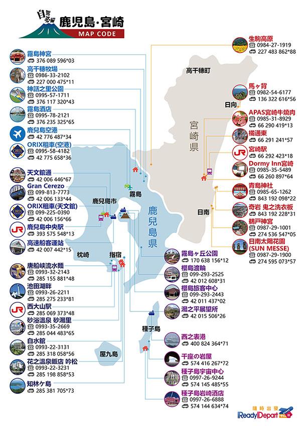 鹿兒島mapcode 自駕遊