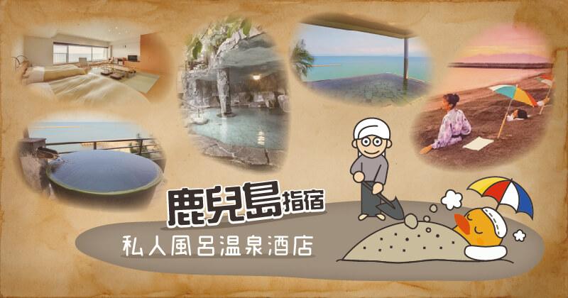 【鹿兒島溫泉酒店推介】砂蒸溫泉+房內私人露天風呂 - 指宿篇!