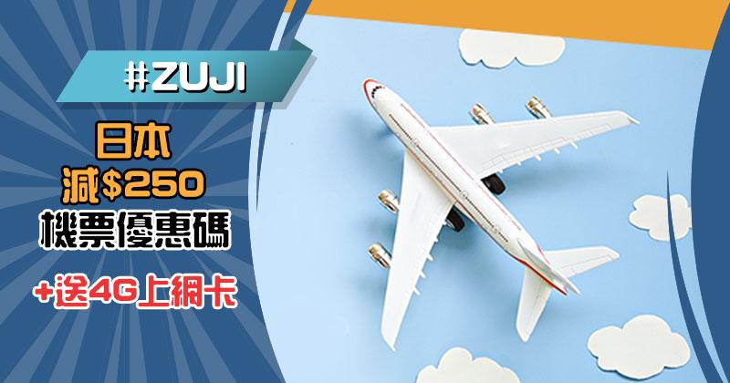 ZUJI又有$250 日本機票優惠碼+送4G上,名額200個,只限3日 - ZUJI