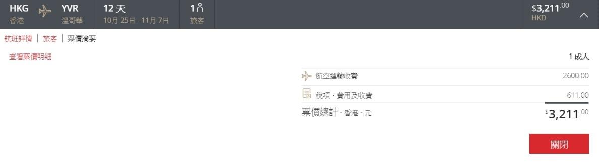 香港直飛 溫哥華HK$2,600起(連稅HK$3,211)