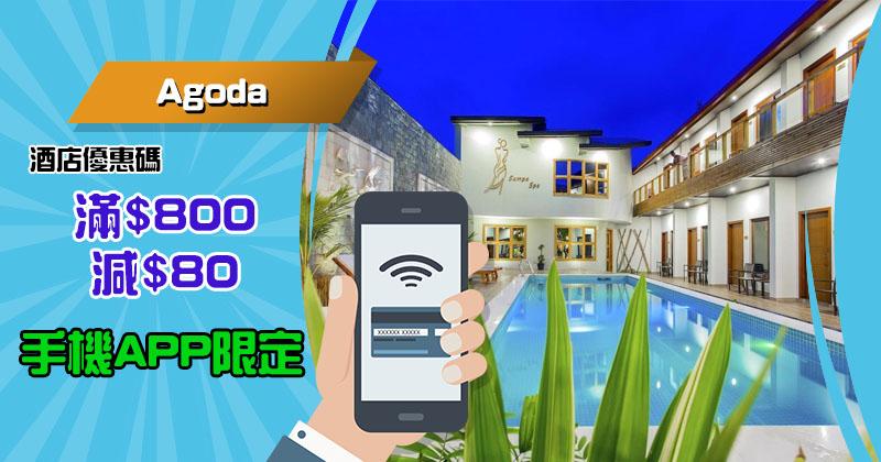 Agoda 酒店優惠碼, 獨家 In-App 減HK$  80,9月26日前有效