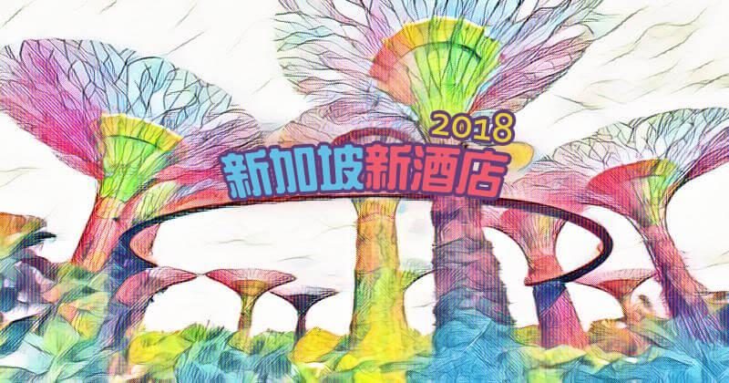 新加坡新酒店2018 新開張推介!