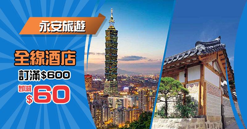 【酒店快閃】全線酒店優惠碼,滿HK$600減HK$60,聽日1pm-4pm - 永安旅遊網