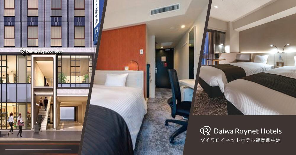 福岡西中洲大和 ROYNET 酒店 Daiwa Roynet Hotel Fukuoka-Nishinakasu