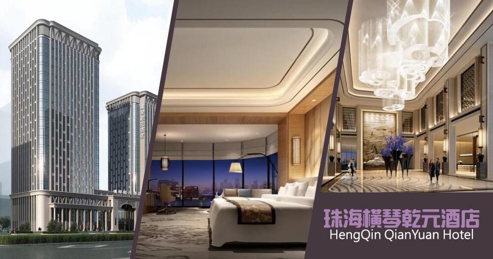 珠海橫琴乾元酒店 (HengQin QianYuan Hotel)