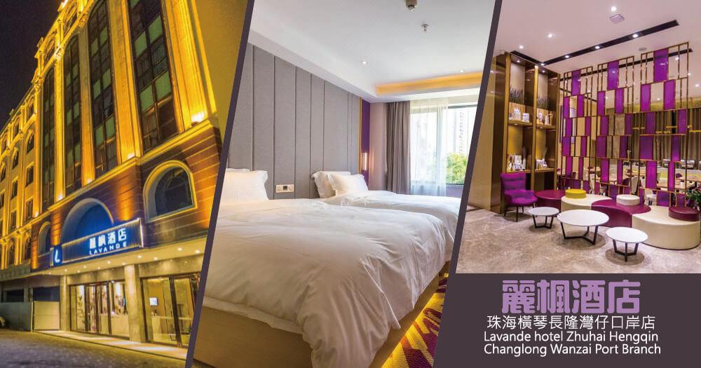 麗楓酒店珠海橫琴長隆灣仔口岸店 (Lavande hotel Zhuhai Hengqin Changlong Wanzai Port Branch)