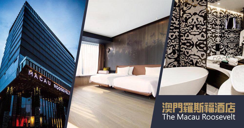 澳門羅斯福酒店 (The Macau Roosevelt)