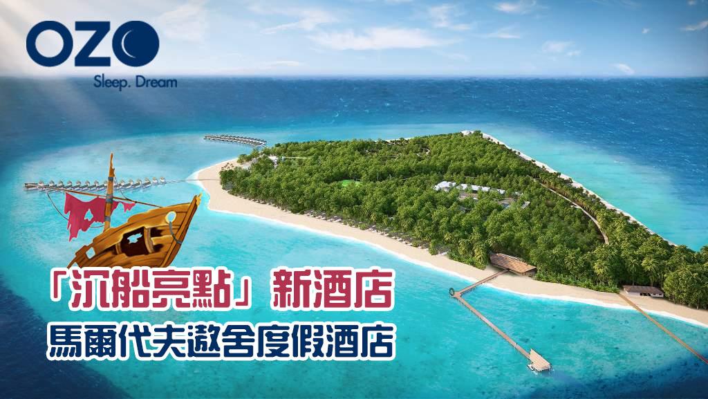 馬爾代夫「沉船亮點」新酒店「馬爾代夫遨舍度假酒店(OZO Maldives)」 - ONYX酒店集團