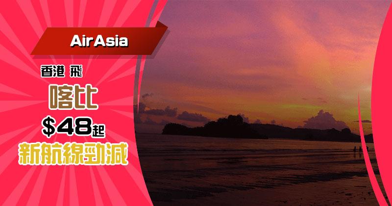 新航線勁抵!香港直飛喀比$48、澳門直飛喀比MOP67,售完即止 - AirAsia
