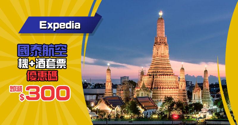 國泰【機+酒優惠】3日2夜套票 台北每人$1529起,東京$3493起 - 國泰航空