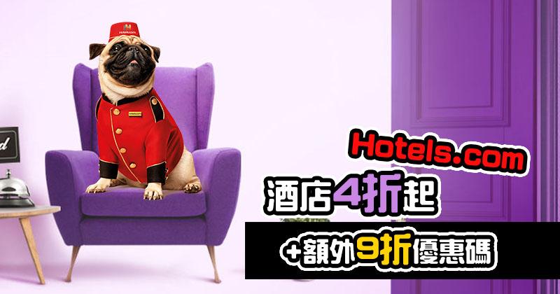 感謝獻禮!【4折酒店+9折酒店優惠碼】,1月前入住 - Hotels .com