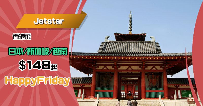 週五優惠!香港飛 新加坡/大阪$  198、東京$  268、越南$  148起 - Jetstar 捷星航空