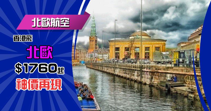 嘩!日本價錢飛北歐!香港飛北歐 $1760起,明年8月前出發 - 北歐航空