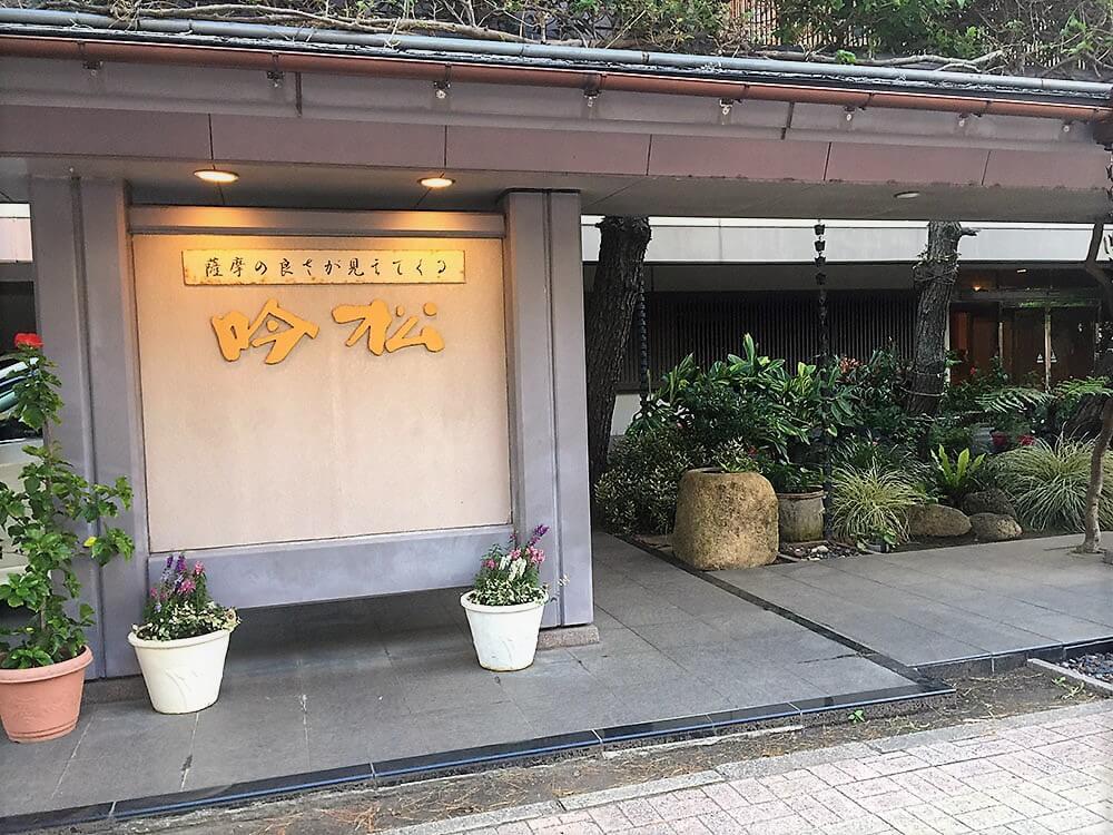 吟松花之溫泉酒店 Hana no Onsen Hotel Ginsyo-外觀