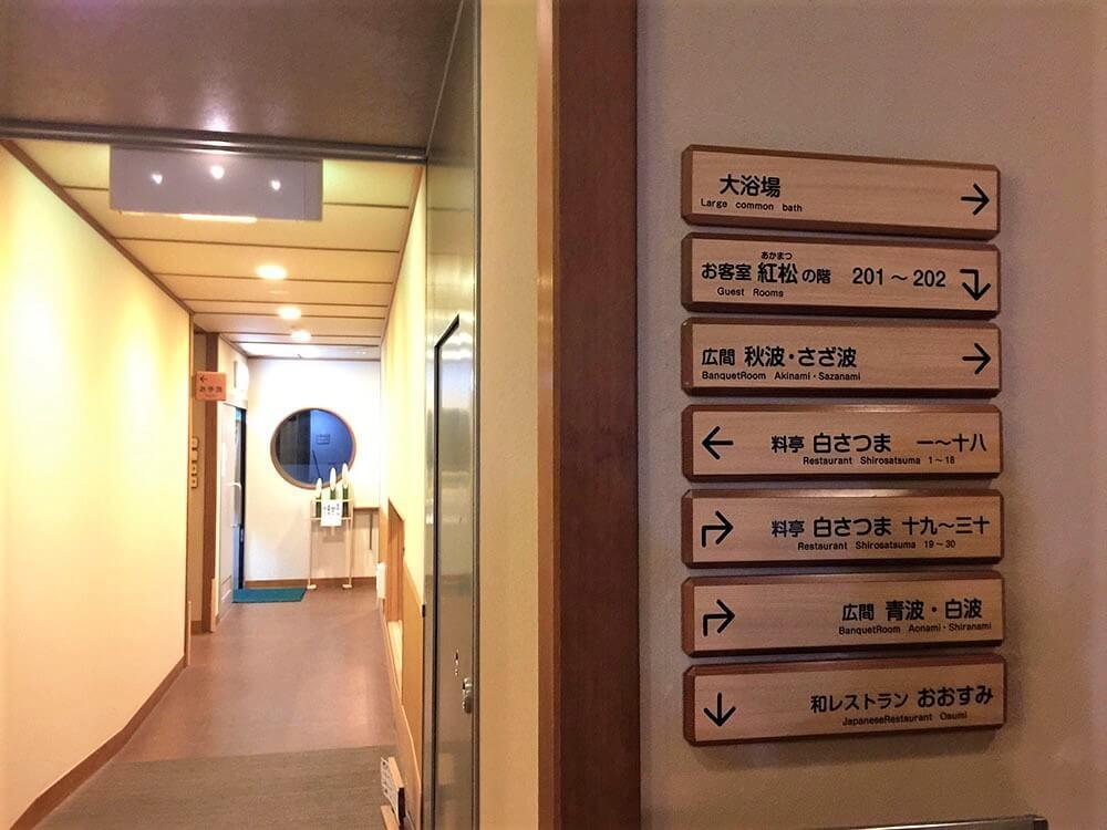 吟松花之溫泉酒店 Hana no Onsen Hotel Ginsyo - 溫泉大浴場