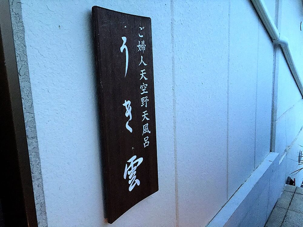 吟松花之溫泉酒店 Hana no Onsen Hotel Ginsyo - 天空溫泉