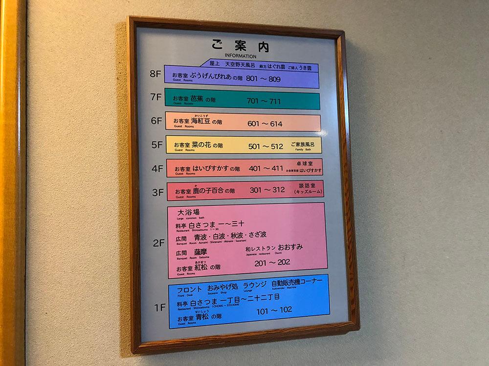 吟松花之溫泉酒店 Hana no Onsen Hotel Ginsyo - 大堂