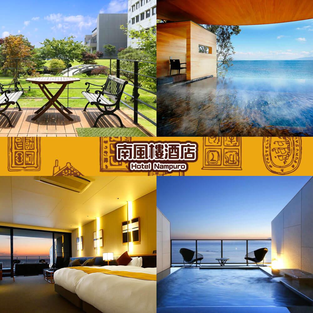 南風樓酒店 Hotel Nampuro