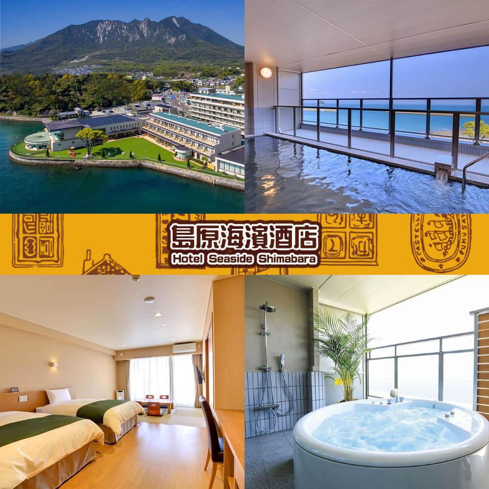 島原海濱酒店 Hotel Seaside Shimabara